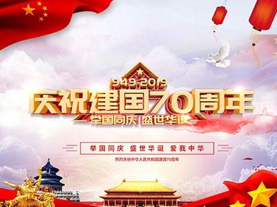 江苏海德模具祝大家国庆节快乐!