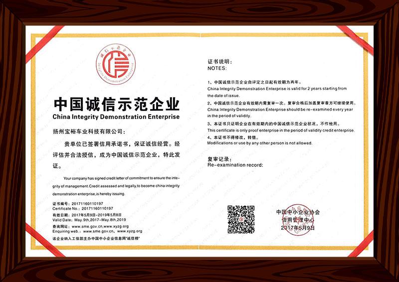 中国诚信示范企业